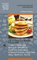 Макароны с песто из шпината (Итальянская кухня). Блюда из ... | 239x150